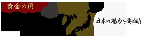 黄金の国ジパング日本の魅力を発掘