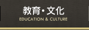 教育・文化