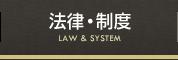 法律・制度